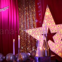 Звездная вечеринка для Сашеньки